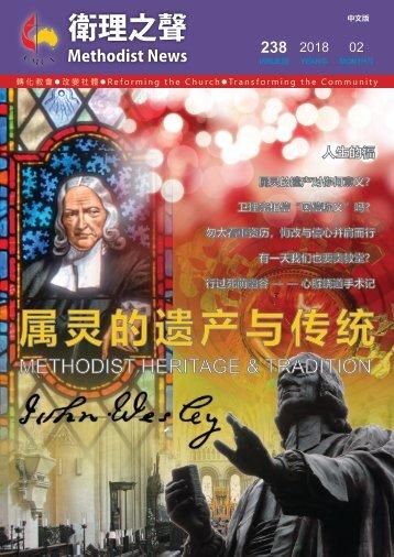 CMCA Methodist News 238 (Chin)