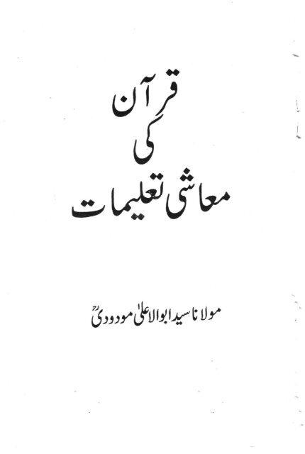 Quran Ki Maashi Talimaat