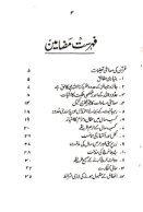 Quran Ki Maashi Talimaat - Page 2