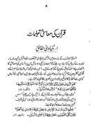 Quran Ki Maashi Talimaat - Page 4