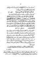 Quran Ki Maashi Talimaat - Page 5