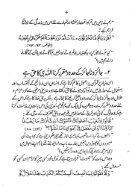 Quran Ki Maashi Talimaat - Page 6