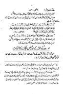 Quran Ki Maashi Talimaat - Page 7