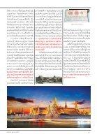 มี.ค.61 - Page 7