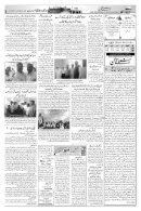 The Rahnuma-E-Deccan Daily 03/13/2018  - Page 3