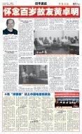 Koran Harian Inhua 13 Maret 2018 - Page 3