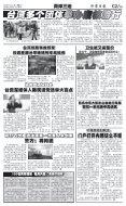 Koran Harian Inhua 13 Maret 2018 - Page 6