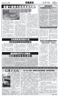 Koran Harian Inhua 13 Maret 2018 - Page 7
