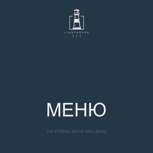 BG Lighthouse Menu - print