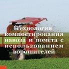 Современная технология ускоренного компостирования - Page 2