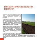 Современная технология ускоренного компостирования - Page 4