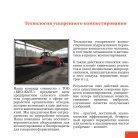 Современная технология ускоренного компостирования - Page 5