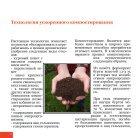 Современная технология ускоренного компостирования - Page 6