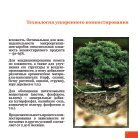 Современная технология ускоренного компостирования - Page 7