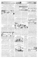 The Rahnuma-E-Deccan Daily 03/14/2018  - Page 5