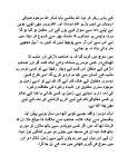 کیوں پیدا ہوا ہے - Page 3