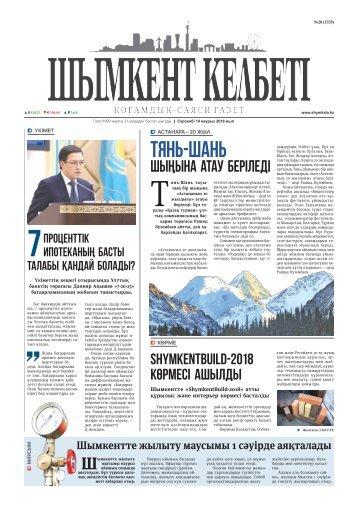 ШЫМКЕНТ КЕЛБЕТІ №20