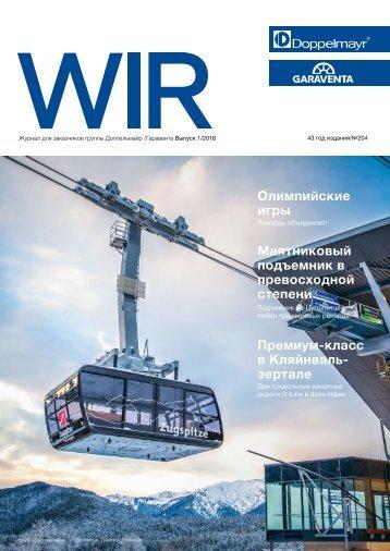 WIR 01/2018 [RU]
