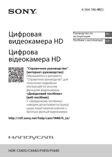 Sony HDR-PJ410 - HDR-PJ410 Mode d'emploi Russe