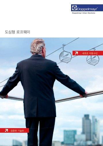 도심형 로프웨이 [KR]