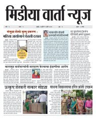 Media Vartha News