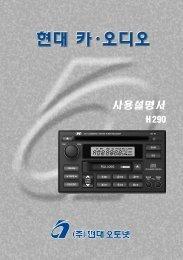 Radio H-290 KDS Santa Fe