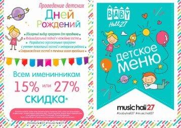 MusicHall27, детское меню