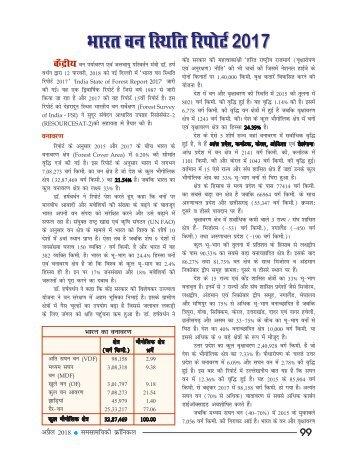भारत वन स्थिति रिपोर्ट