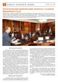 День за Днем №10-572 - Page 2