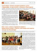 День за Днем №10-572 - Page 4