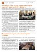 День за Днем №10-572 - Page 5