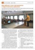 День за Днем №10-572 - Page 6