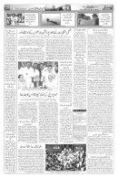 The Rahnuma-E-Deccan Daily 03/16/2018 - Page 5