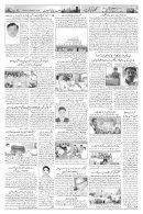 The Rahnuma-E-Deccan Daily 03/16/2018 - Page 6