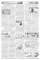 The Rahnuma-E-Deccan Daily 03/16/2018 - Page 7