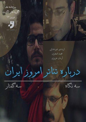 درباره تئاتر امروز ایران