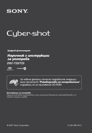 Sony DSC-T20 - DSC-T20 Mode d'emploi Bulgare
