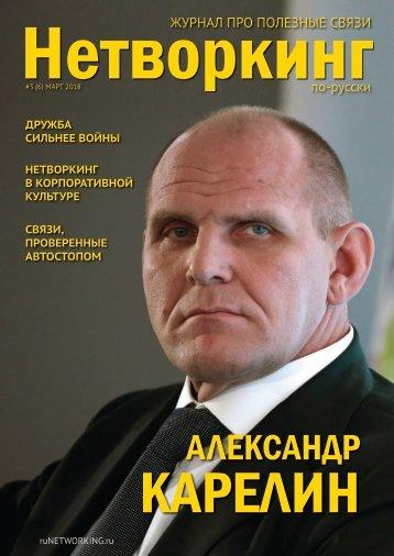 "Журнал ""Нетворкинг по-русски"" №3 (6) март 2018"