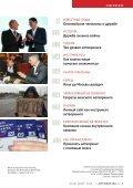 """Журнал """"Нетворкинг по-русски"""" №3 (6) март 2018 - Page 3"""