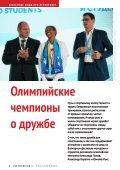 """Журнал """"Нетворкинг по-русски"""" №3 (6) март 2018 - Page 4"""