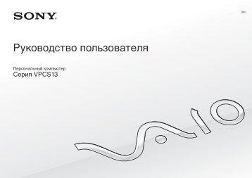Sony VPCS13C5E - VPCS13C5E Mode d'emploi Russe