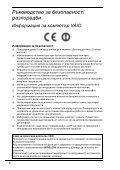 Sony VPCS13X9R - VPCS13X9R Documents de garantie Bulgare - Page 6