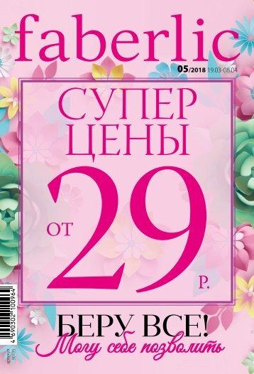 №5-2018 ВКЛАДЫШ