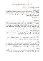Arabisk - Page 3