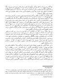 فتیشیزم سرمایهداری و زوال هنر - Page 3