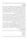 فتیشیزم سرمایهداری و زوال هنر - Page 4