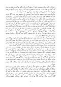 فتیشیزم سرمایهداری و زوال هنر - Page 7