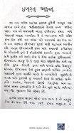 Book 15 Ibrat Afja new - Page 7