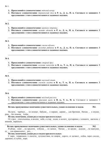 proverochnaya_rabota_po_teme_imena_sushch_i_pril