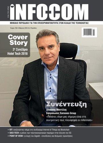Infocom - ΤΕΥΧΟΣ 237